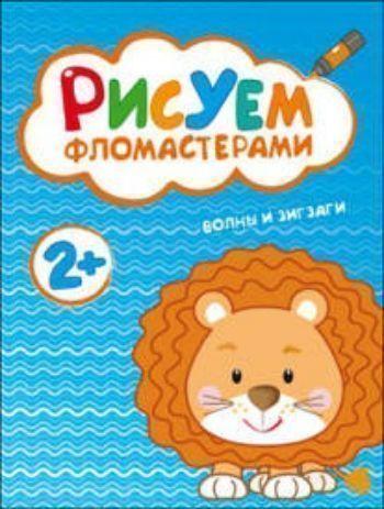 Купить Рисуем фломастерами. Волны и зигзаги в Москве по недорогой цене