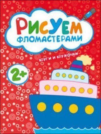Купить Рисуем фломастерами. Круги и кружочки в Москве по недорогой цене