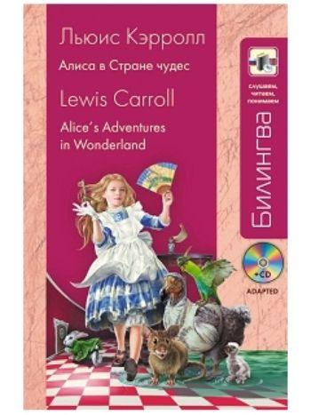 Купить Алиса в Стране чудес в Москве по недорогой цене