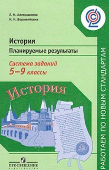 Купить История. Планируемые результаты. Система заданий. 5-9 классы в Москве по недорогой цене