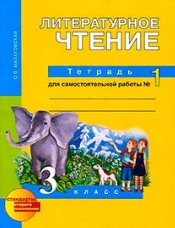 Купить Литературное чтение. 3 класс. Тетрадь для самостоятельных работ в 2-х частях в Москве по недорогой цене