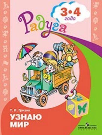 Купить Узнаю мир. Развивающая книга для детей 3-4 лет в Москве по недорогой цене