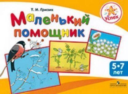 Купить Маленький помощник. Пособие для подготовки руки детей 5-7 лет к письму в Москве по недорогой цене