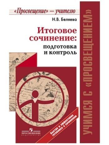 Купить Итоговое сочинение. Подготовка и контроль в Москве по недорогой цене