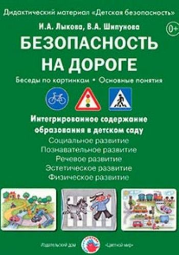 """Купить Безопасность на дороге. Беседы по картинкам. Дидактический материал """"Детская безопасность"""" в Москве по недорогой цене"""