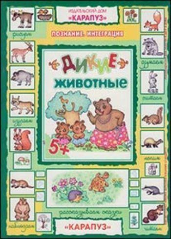 Купить Дикие животные. Познание. Интеграция в Москве по недорогой цене