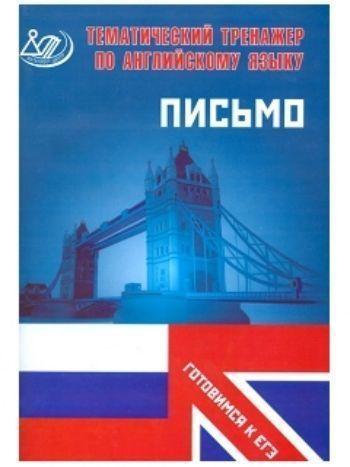 Купить Тематический тренажер по английскому языку. Письмо. Готовимся к ЕГЭ в Москве по недорогой цене