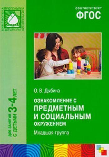 Купить Ознакомление с предметным и социальным окружением. Младшая группа в Москве по недорогой цене