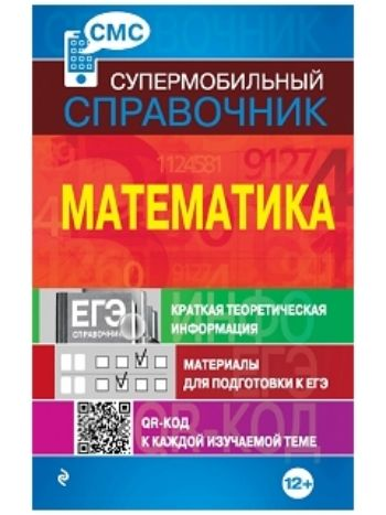 Купить Математика. Супермобильный справочник в Москве по недорогой цене
