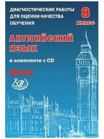 Купить Диагностические работы для оценки качества обучения. Английский язык. 8 класс в Москве по недорогой цене