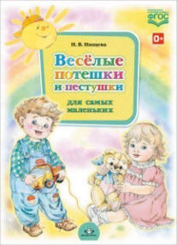 Купить Веселые потешки и пестушки в Москве по недорогой цене