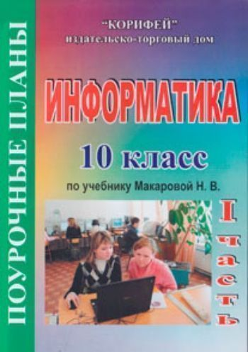 Купить Информатика. 10 класс. Поурочные планы по учебнику Макаровой Н.В. 1 часть в Москве по недорогой цене