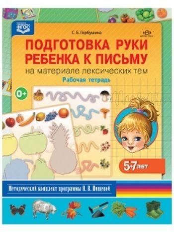 Купить Подготовка руки ребенка к письму на материале лексических тем. Рабочая тетрадь для детей 5-7 лет в Москве по недорогой цене