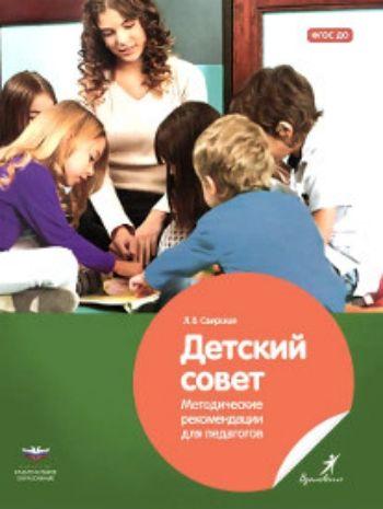 Купить Детский совет. Методические рекомендации для педагогов в Москве по недорогой цене