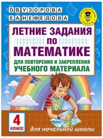 Купить Летние задания по математике для повторения и закрепления учебного материала. 4 класс в Москве по недорогой цене