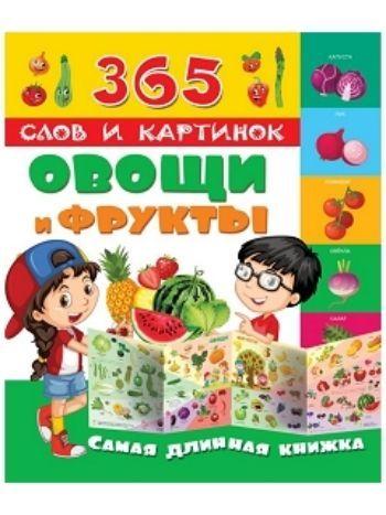 Купить Овощи и фрукты. 365 слов и картинок в Москве по недорогой цене