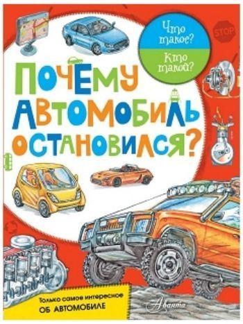 Купить Почему автомобиль остановился? в Москве по недорогой цене