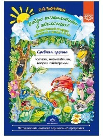 Купить Добро пожаловать в экологию! Дидактический материал для детей 4-5 лет. Средняя группа. Коллажи