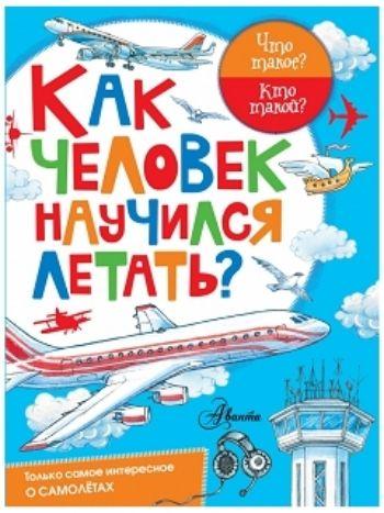 Купить Как человек научился летать? в Москве по недорогой цене