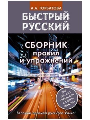 Купить Быстрый русский. Сборник правил и упражнений в Москве по недорогой цене
