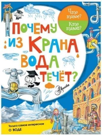 Купить Почему из крана вода течёт? в Москве по недорогой цене