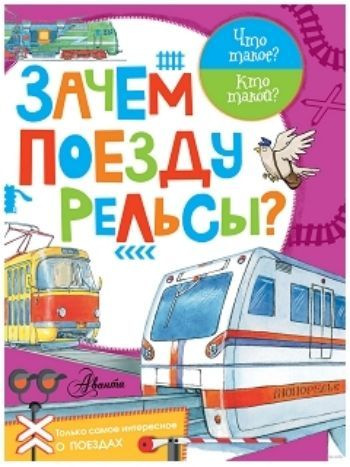 Купить Зачем поезду рельсы? в Москве по недорогой цене