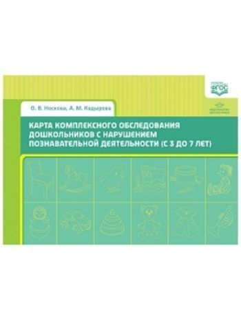 Купить Карта комплексного обследования дошкольников с нарушением познавательной деятельности (с 3 до 7 лет) в Москве по недорогой цене