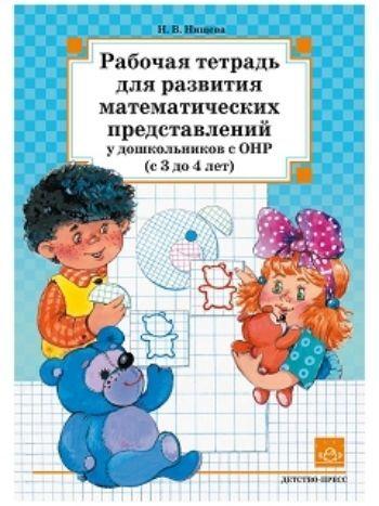Купить Рабочая тетрадь для развития математических представлений у дошкольников с ОНР (с 3 до 4 лет) в Москве по недорогой цене