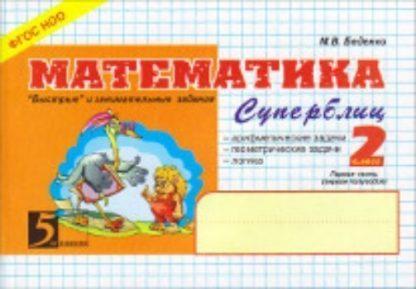 Купить Математика. Суперблиц. 2 класс. 1-е полугодие в Москве по недорогой цене