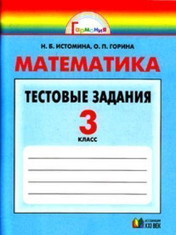 Купить Математика. 3 класс. Тестовые задания в Москве по недорогой цене