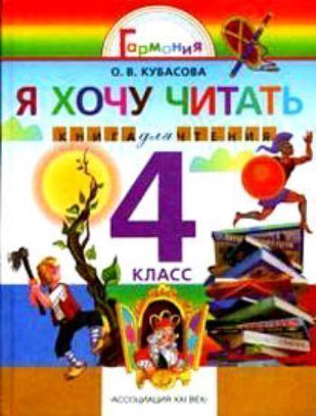 Купить Литературное чтение. Я хочу читать. 4 класс. Книга для чтения в Москве по недорогой цене