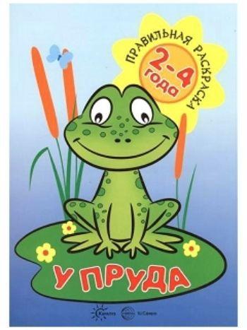 Купить У пруда. Правильная раскраска для детей 2-4 лет в Москве по недорогой цене