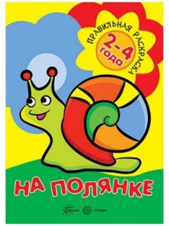 Купить На полянке. Правильная раскраска для детей 2-4 лет в Москве по недорогой цене