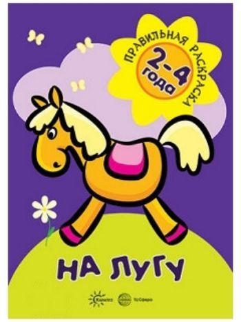 Купить На лугу. Правильная раскраска для детей 2-4 лет в Москве по недорогой цене