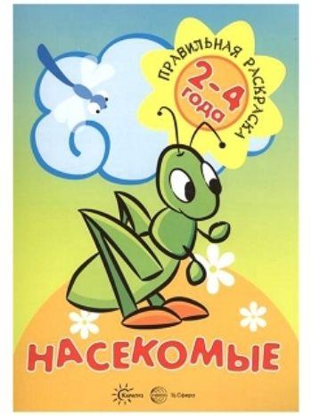 Купить Насекомые. Правильная раскраска для детей 2-4 лет в Москве по недорогой цене