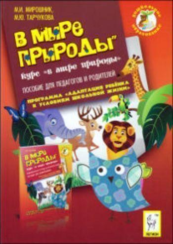 Купить В мире природы. Пособие для педагогов и родителей в Москве по недорогой цене