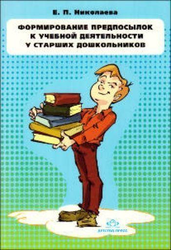 Купить Формирование предпосылок к учебной деятельности у старших дошкольников. Конспекты занятий в Москве по недорогой цене