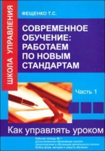 Купить Современное обучение: работаем по новым стандартам. Часть 1. Рабочая тетрадь в Москве по недорогой цене