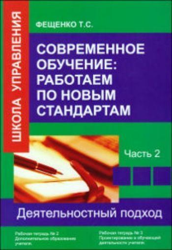 Купить Современное обучение: работаем по новым стандартам. Часть 2. Рабочая тетрадь в Москве по недорогой цене