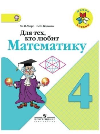 Купить Математика. 4 класс. Для тех