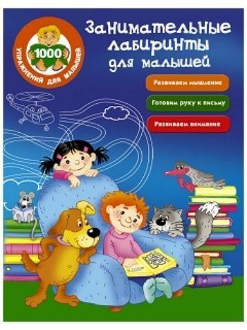 Купить Занимательные лабиринты для малышей в Москве по недорогой цене
