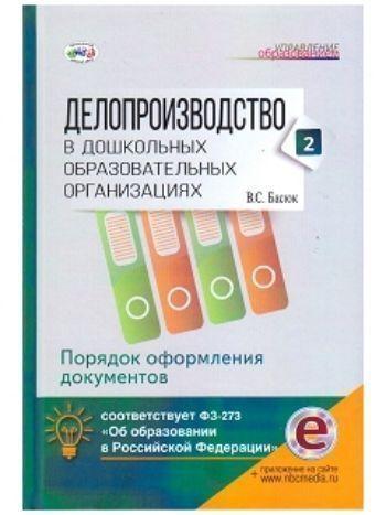 Купить Делопроизводство в дошкольных образовательных организациях. Часть 2. Порядок оформления документов в Москве по недорогой цене