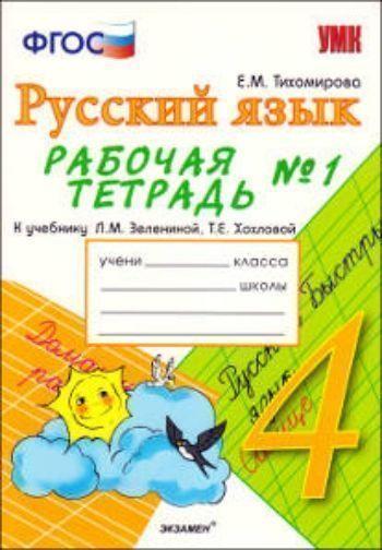 Купить Рабочая тетрадь №1 по русскому языку: 4 клас: к учебнику Л.М.Зелениной
