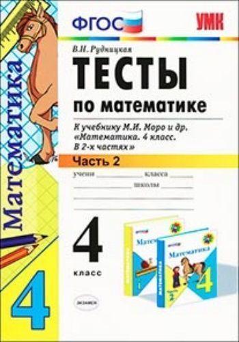 Купить Тесты по математике к учебнику М.И. Моро. 4 класс. В 2 частях. Часть 2 в Москве по недорогой цене