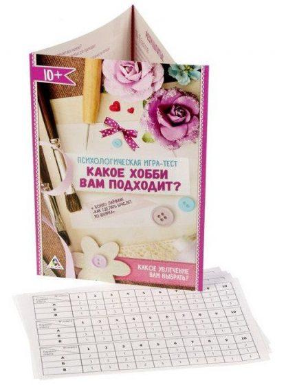 """Купить Психологическая игра-тест """"Какое хобби вам подходит?"""" в Москве по недорогой цене"""