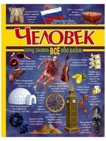 Купить Человек. Хочу знать все обо всем в Москве по недорогой цене