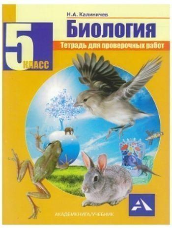 Купить Биология. 5 класс. Тетрадь для проверочных работ в Москве по недорогой цене