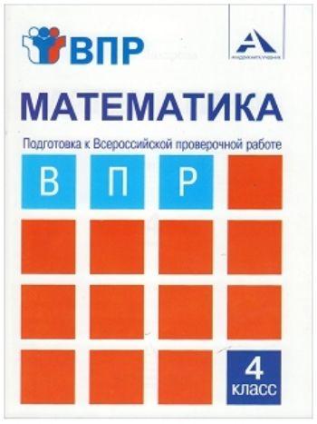 Купить Математика. 4 класс. Подготовка к Всероссийской проверочной работе. Тетрадь для самостоятельной работы в Москве по недорогой цене