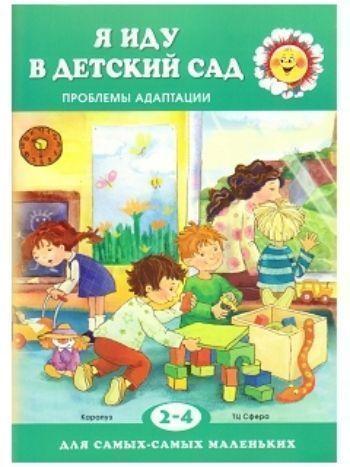 Купить Я иду в детский сад. Проблемы адаптации. Для детей 2-4 лет в Москве по недорогой цене