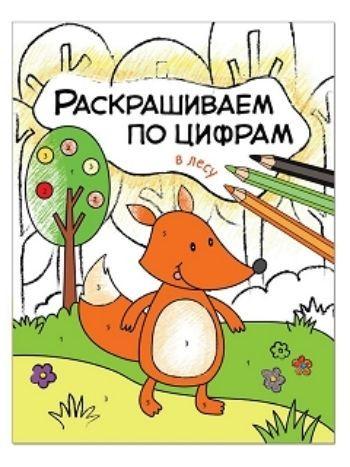 Купить В лесу. Раскрашиваем по цифрам в Москве по недорогой цене